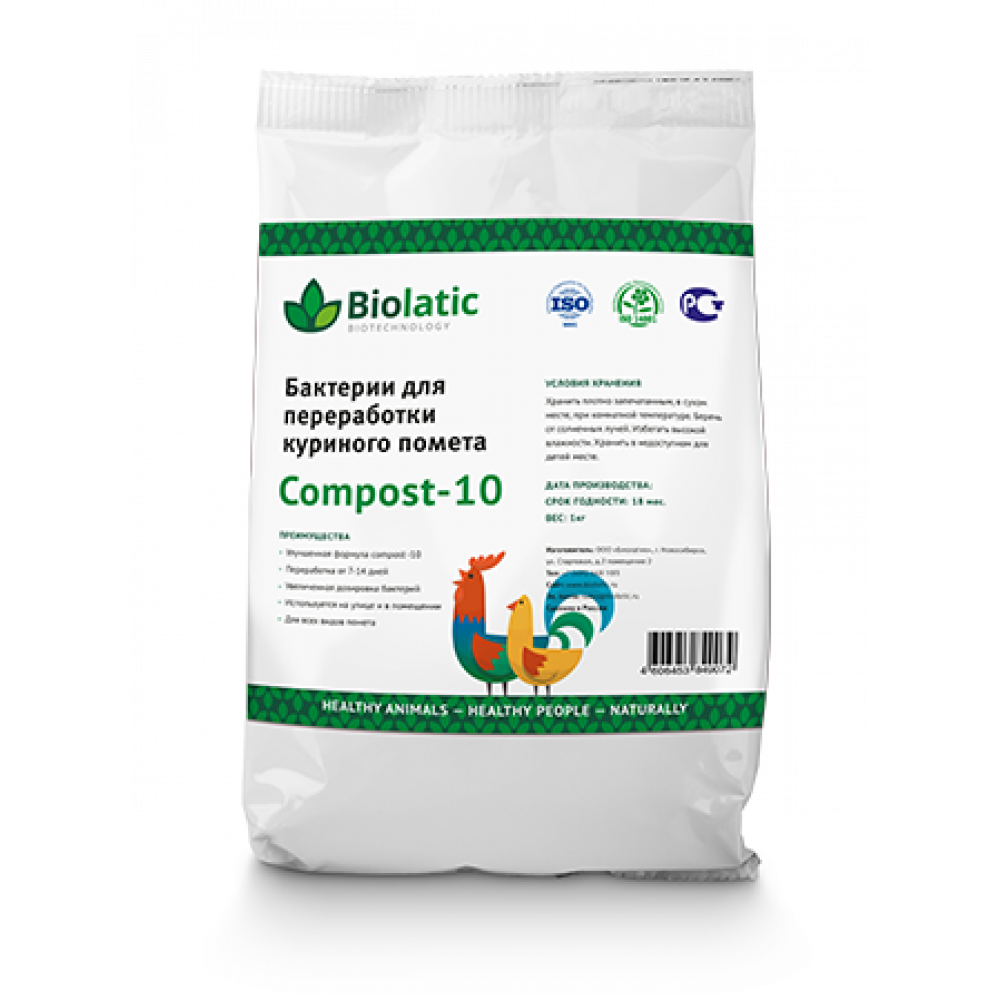 Переработка куриного помета Compost-10